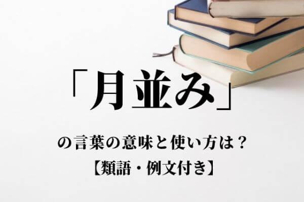 【敬語】「お手配」「ご手配」どっちが正しい?意味と使い分け方