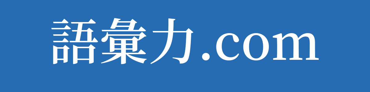 語彙力.com