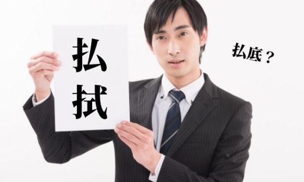 「払拭(ふっしょく)」の意味と使い方!「払底」との違いは?【類義語・例文】