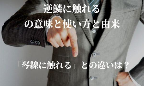 「逆鱗に触れる」の意味と使い方!由来や「琴線に触れる」との違いは?