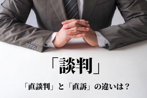 「談判」の意味と使い方!「直談判」と「直訴」の違いは?【類義語・例文】