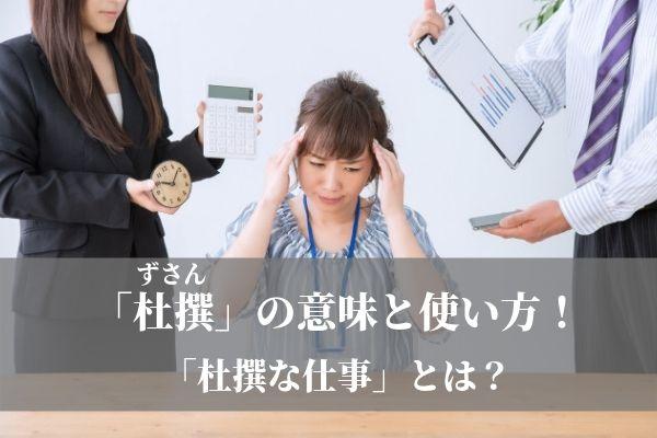 「ご放念ください」の意味は?ビジネスや年賀状、お歳暮などでの使い方と返信の仕方!