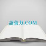 語彙力.com編集部