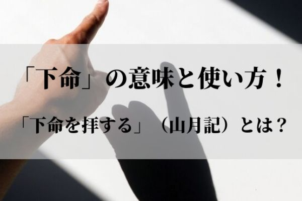 「下命」の意味と使い方!「下命を拝する」(山月記)とは?