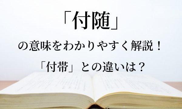 「付随」の意味をわかりやすく解説!「付帯」との違いや言い換え表現は?
