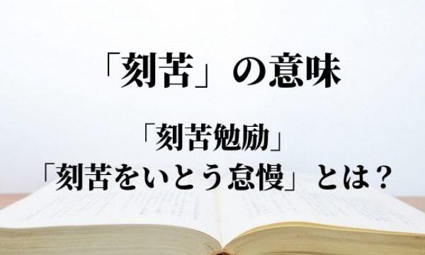 「刻苦」の意味と使い方!