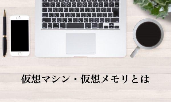 仮想マシン・仮想メモリ