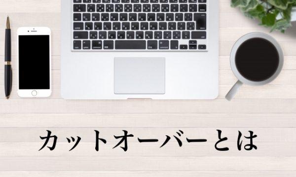 カットオーバーとは【IT用語】