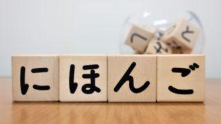 日本語教師ってどうやってなるの?資格は必要?独学でも大丈夫?
