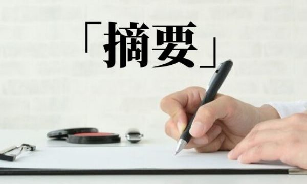 「摘要」の意味とは?「備考」との違いは?「摘要欄」って何を書くの?