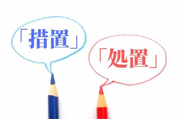 措置」と「処置」の違いとは?意味や使い分け方を解説!【例文つき ...