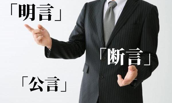 「明言」「断言」「公言」の違いは?意味と使い方を解説!【例文つき】