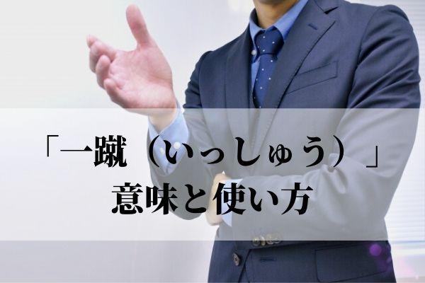 「一蹴」の読み方は「いちげ」じゃないよ!意味と使い方を解説!【類義語・対義語】