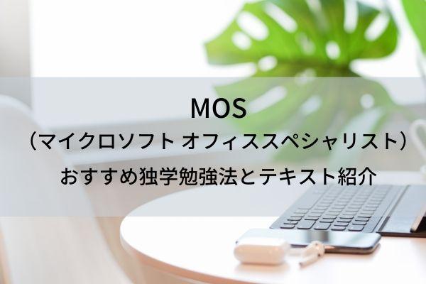 MOS (マイクロソフト オフィススペシャリスト) おすすめの独学勉強法と使用テキストのコピー