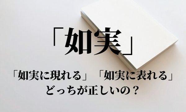 「如実に表れる・現れる」正しいのはどっち?「如実」の意味と使い方!【類義語・例文】