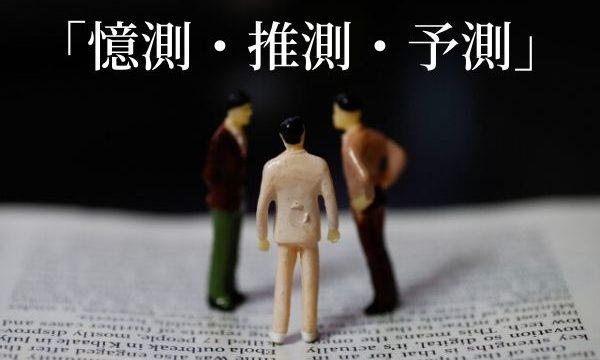 「憶測・推測・予測」の違いは?意味と使い分け方を解説!【類義語・対義語】