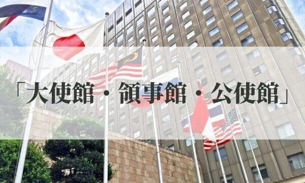「大使館」「領事館」「公使館」の違いは?意味や役割を解説!