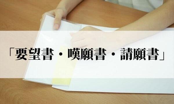 「要望書・嘆願書・請願書」の違いと一番重みがあるのは?書き方に違いはある?