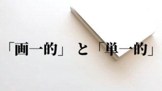 「画一的」の意味とは?「単一的」との違いも例文つきで解説!【類義語・対義語】