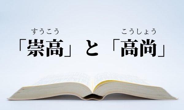 「崇高」の意味をわかりやすく解説!「高尚」との違いは?【例文つき】