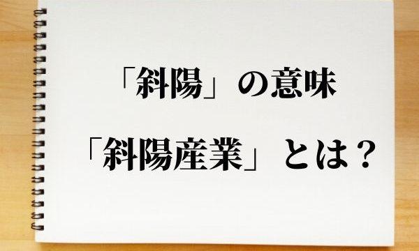 「斜陽」の意味と使い方!「斜陽産業」とは?【類義語・対義語】