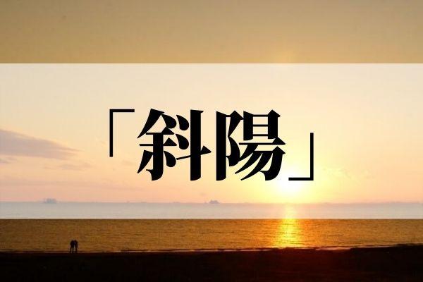 「斜陽」の意味