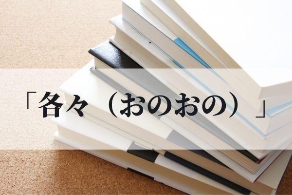 「各々」の読み方と意味