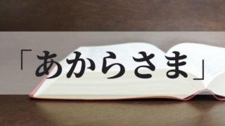 「あからさま」の意味と使い方!語源や言い換え表現も解説【類義語・例文つき】