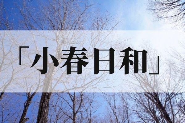 「小春日和」とはいつの季語?誤用してない?本来の意味と使い方を解説!!