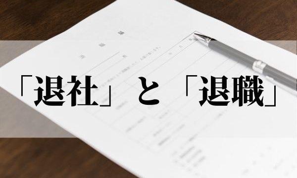 「退社」と「退職」の違いは?履歴書に書く時や電話対応はどっちを使う?