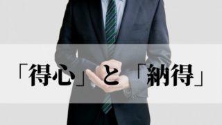 「得心」と「納得」の違いは?意味と使い方を例文つきで解説!【類義語・対義語】