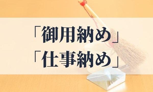 「御用納め」と「仕事納め」の意味と違いは?使い方を解説!