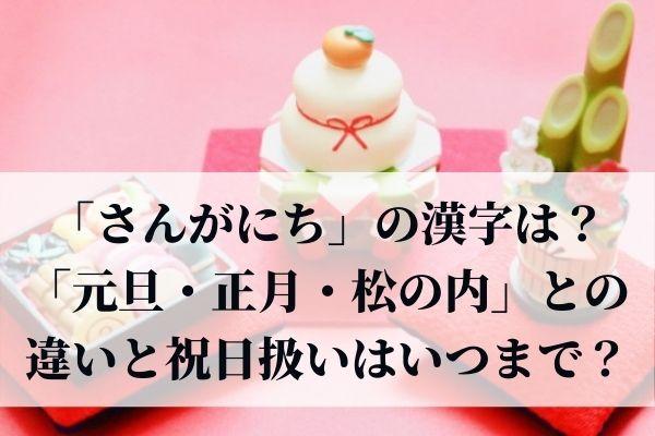 「さんがにち」の正しい漢字は?「元旦・正月・松の内」との違いと祝日扱いはいつまで?