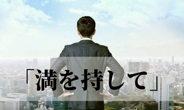 「満を持して」の意味と由来は?漢字は「辞して」とも書く?【類義語・対義語】