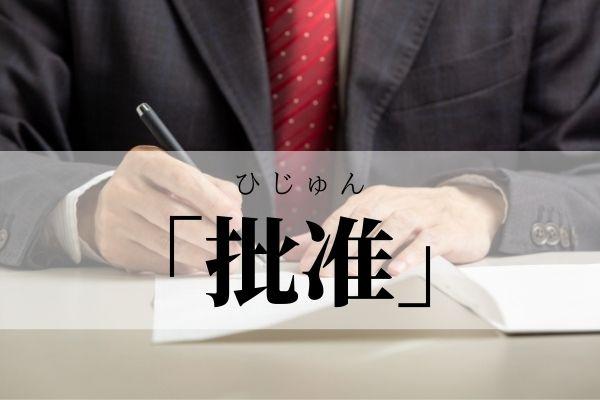 「批准」の意味と使い方!「署名」との違いは?【類義語・例文つき】