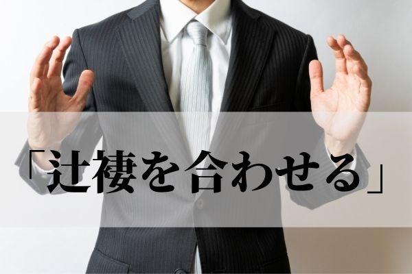 「辻褄が合う」とは?「辻褄」の意味や語源を解説!【言い換え表現・例文】