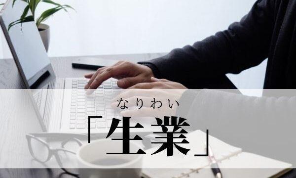 「生業」の意味や読み方は?「仕事」との違いを解説!【例文つき】