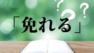 「免れる」の読み方「まぬがれる」は間違い?意味や使い方も解説!【類義語・例文】