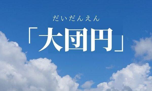 「大団円」の意味とは?「大円団」は間違い?使い方や語源を紹介!【類義語・対義語】