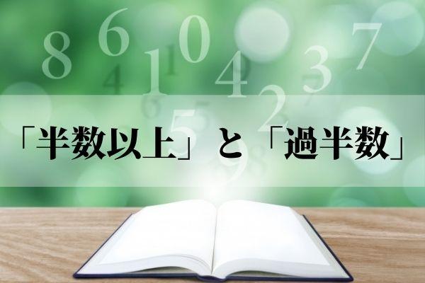 「半数以上」と「過半数」の違いは?意味と使い分け方を解説!【例文つき】