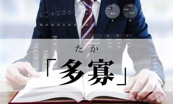 「多寡」の意味と使い方!「たかをくくる」の漢字の誤用に注意!【類義語・例文】