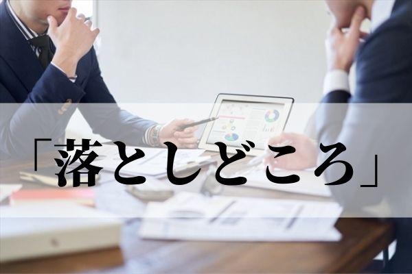 「落としどころ」の意味とビジネスでの使い方!「折り合い」との違いは?【例文つき】
