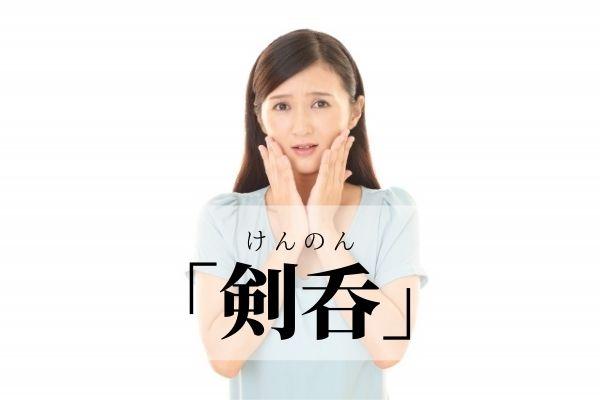 「剣呑」の意味と使い方!「剣呑な雰囲気」とは?【類義語・例文】