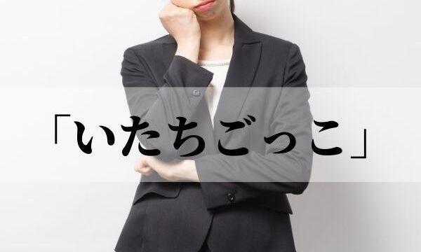 「いたちごっこ」の意味と使い方!なぜイタチ?由来も解説!【例文】