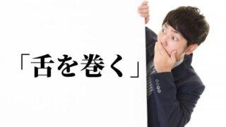 「舌を巻く」の意味や使い方と由来!目上の人にも使ってもOK?【類義語・例文】