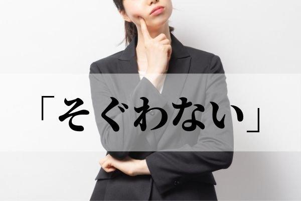 「そぐわない」の意味と使い方!ビジネスで使ってもOK?言い換え表現は?【類義語・対義語】