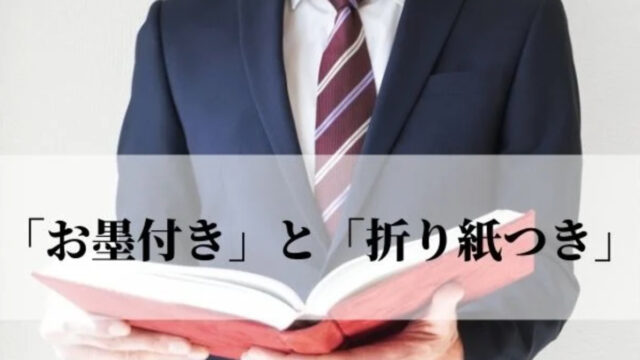 「お墨付き」と「折り紙つき」の意味と違いは?使い方や語源を解説!【例文つき】