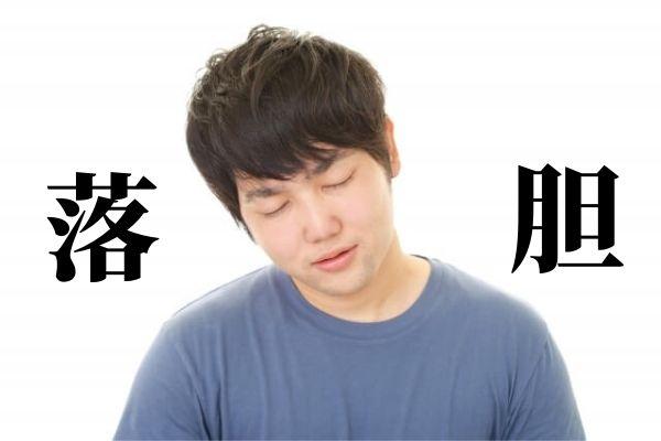 「落胆」の意味と使い方!「失望」との違いは?【類義語・対義語】