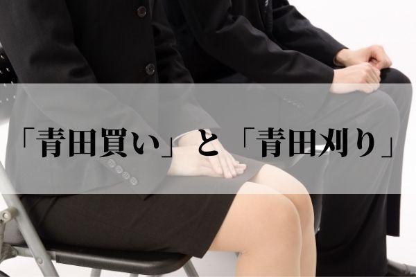 「青田買い」と「青田刈り」の違いは?就活や採用のシーンで使うのはどっち?
