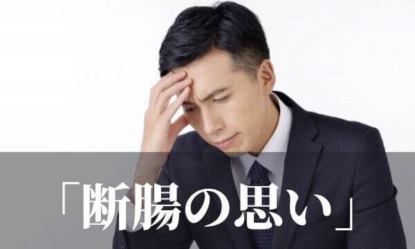 「断腸の思い」の意味や由来と使い方!「苦渋の決断」との違いは?